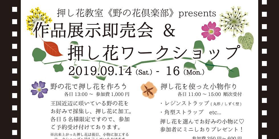 《野の花倶楽部》作品展示即売会&押し花ワークショップ