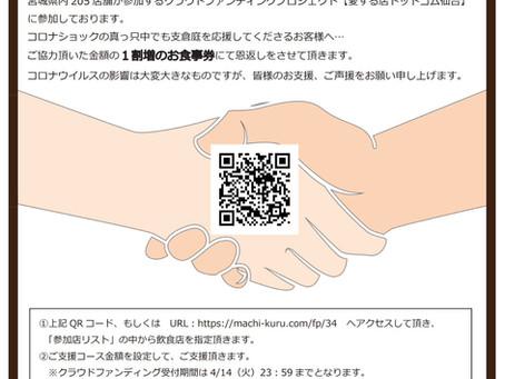 【愛する店ドットコム仙台】クラウドファンディング