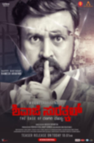 Shivaji 7Hills Kannada movie Australia.j