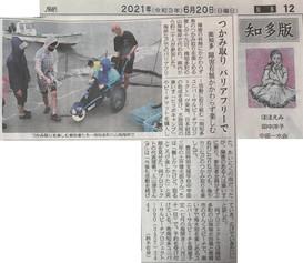 2021年06月20日中日新聞県内版&知多版