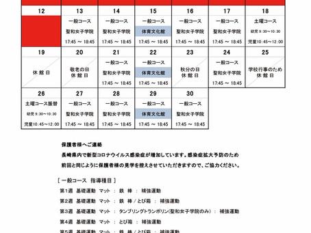 9月授業カレンダー掲載しました。