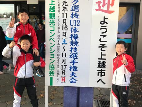 2019第14回全国ブロック選抜U-12体操競技大会