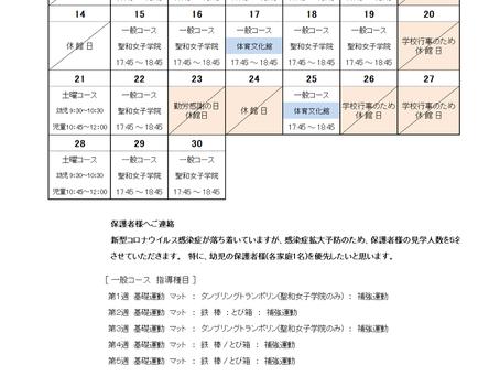 11月授業カレンダー掲載しました。