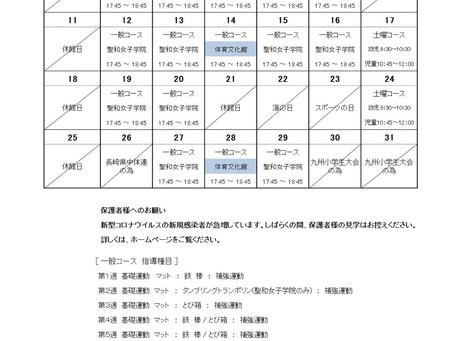 7月カレンダー掲載