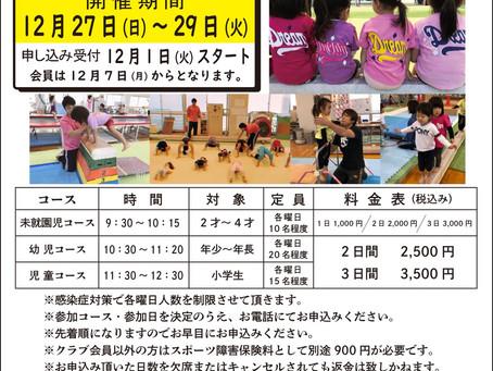 2020年 短期体操教室