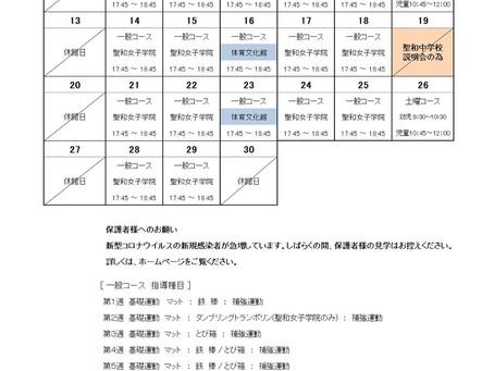 6月カレンダー訂正