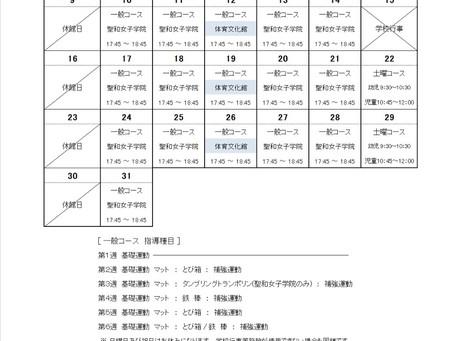 5月カレンダー掲載しました。