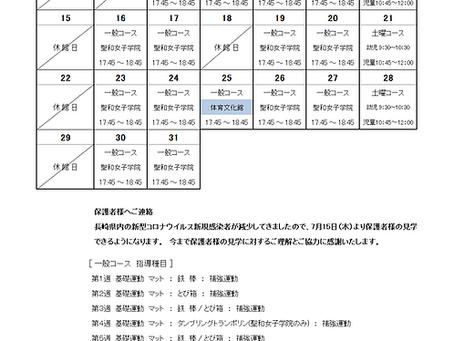 8月カレンダー掲載