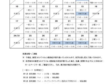 10月授業カレンダー掲載しました。