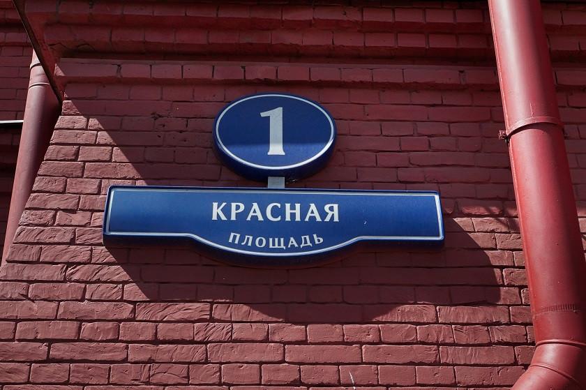 Roter Platz Schild - Moskau