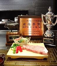 ausgezeichnetes Kobe Steak.JPG