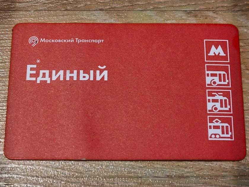 Mtreo Ticker in Moskau - Russland