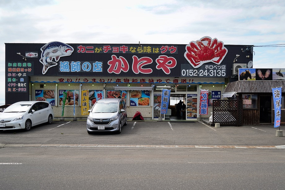 Fishermen's Shop Restaurant kurz vor Utoro