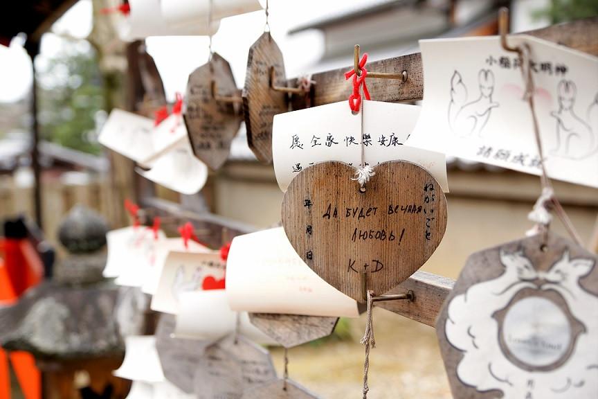 Wuensche in verschiedenen Sprachen - Kyoto