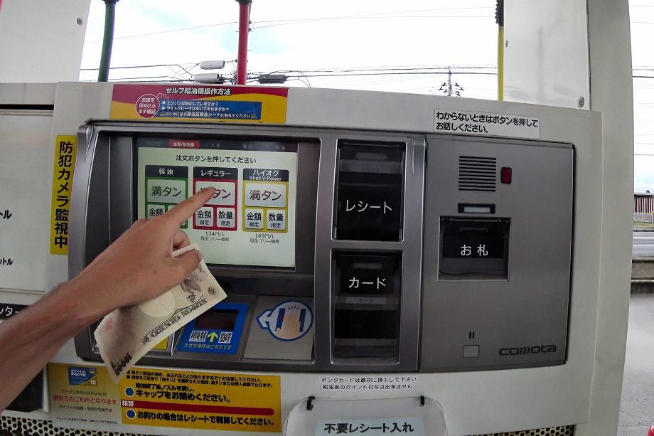 Elektronische Zapfsäule in Japan