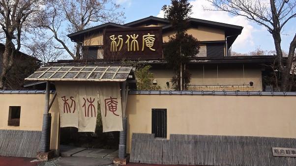 Blick auf den Eingang eines traditionellen Ryokans in Japan