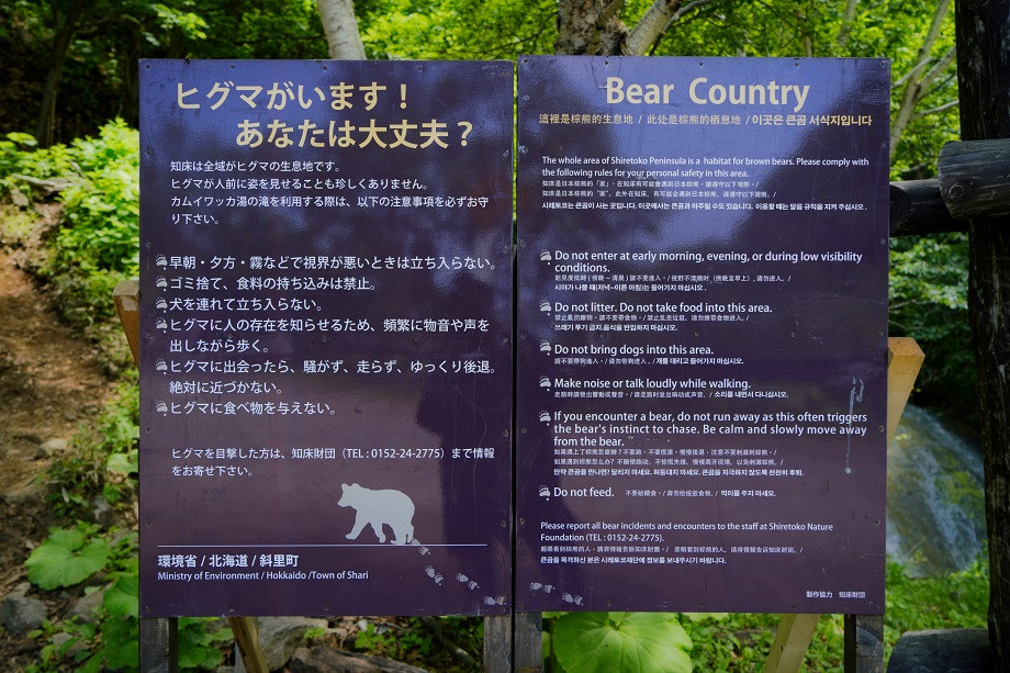 Achtung Bären Warnschild Japan