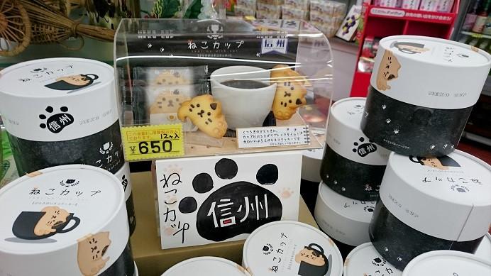 Katzen Kekse - Nozawa Onsen
