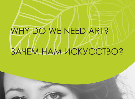 WHY DOES A PERSON NEED ART?