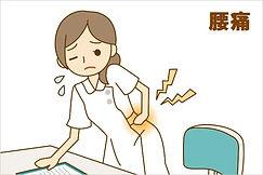 石川県 白山市 能美市 小松市 加賀市の鍼灸 和田鍼灸治療院 自律神経失調症 不妊症 慢性疾患などに注力しています。腰痛も対象疾患です。