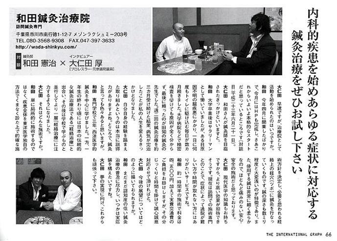 石川県 白山市 能美市 小松市 加賀市の鍼灸 和田鍼灸治療院 自律神経失調症 不妊症 慢性疾患などに注力しています。この写真は国際グラフに掲載された時の写真です。