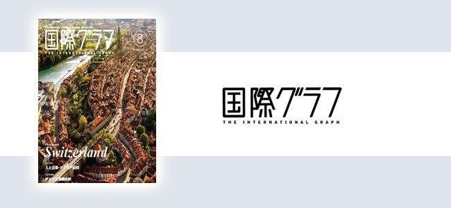 石川県 白山市 能美市 小松市 加賀市の鍼灸 和田鍼灸治療院 自律神経失調症 不妊症 慢性疾患などに注力しています。この写真は国際グラフの写真です。