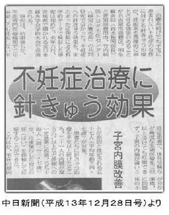 石川県 白山市 能美市 小松市 加賀市の鍼灸 和田鍼灸治療院 自律神経失調症 不妊症 慢性疾患などに注力しています。この写真は不妊症についての新聞記事です。