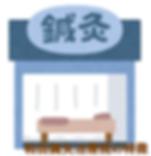 石川県 白山市 能美市 小松市 加賀市の鍼灸 和田鍼灸治療院 自律神経失調症 不妊症 慢性疾患などに注力しています。