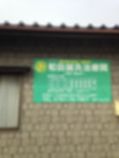石川県 白山市 能美市 小松市 加賀市の鍼灸 和田鍼灸治療院 自律神経失調症 不妊症 慢性疾患などに注力しています。この写真は治療院の看板です。