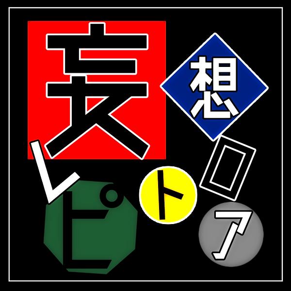 ホームページトップ用ロゴ.png