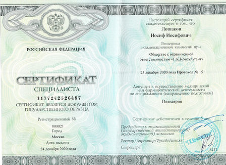 педиатрия сертификат 001.jpg
