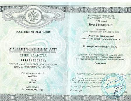 остеопатия сертификат 001.jpg
