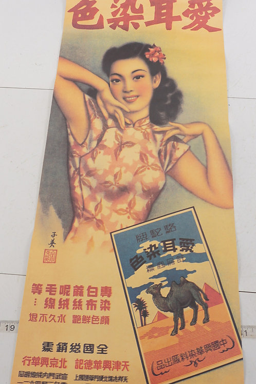 1940s Chinese Advertising Poster