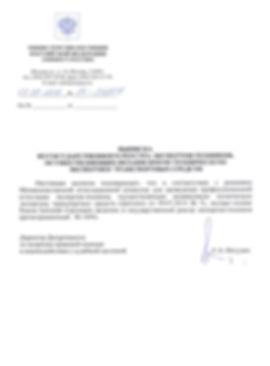 Выписка из государственного реестра экспертов-техников