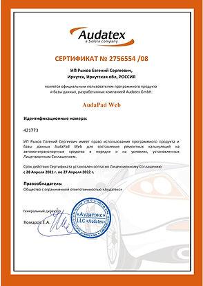Сертификат 2021.jpg