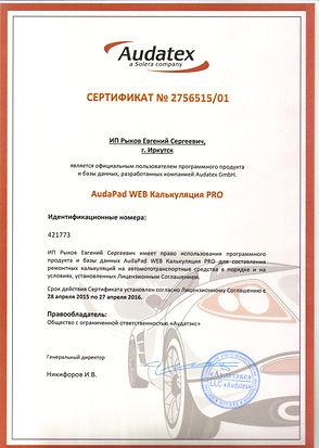 Копия сертификата Audatex  Копия сертификата Audatex GMBH  калькуляцияPRO