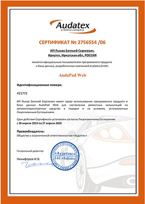 Сертификат 2019 (pdf.io).jpg