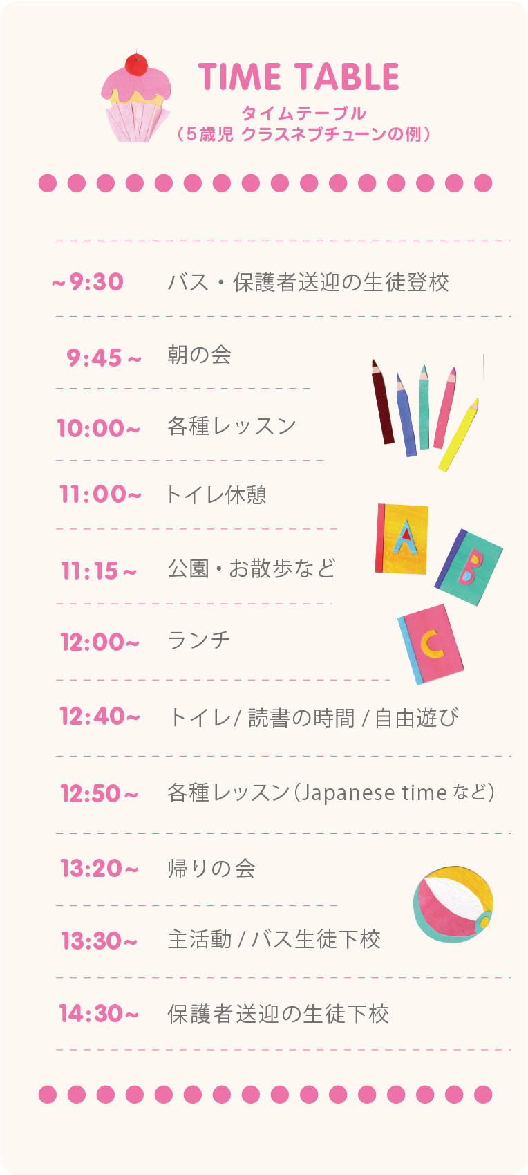 timetable_Japanese_03.png