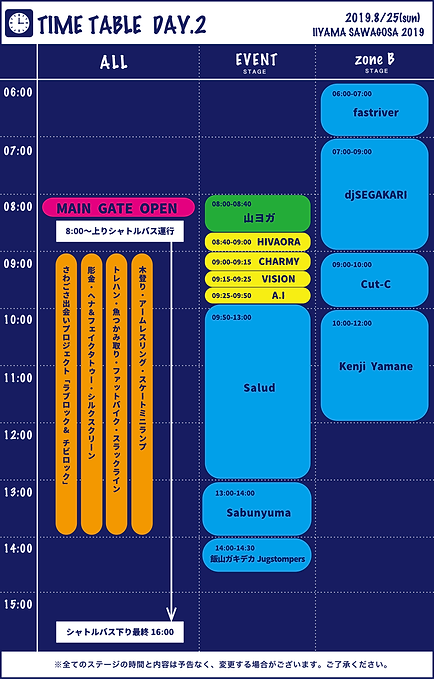 timetable2019_outline-02.png