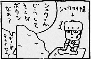 PANKICHI-KEN 2 : Gyoza Hat