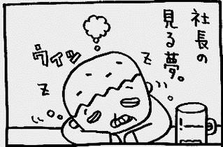 PANKICHI-KEN 3 : Shacho-san's Dream