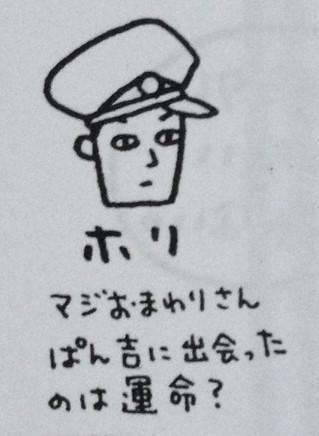 Mr Hori - the Policeman