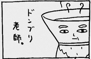 PANKICHI-KEN 35 : Domburi Shifu