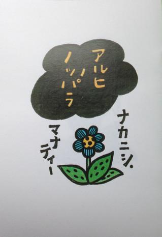ONE DAY IN A FIELD ~ Aruhi no Noppara ~