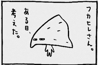 PANKICHI-KEN 31 : Mr Shark-Fin