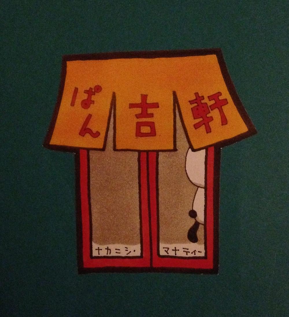 Pankichi-Ken Cover