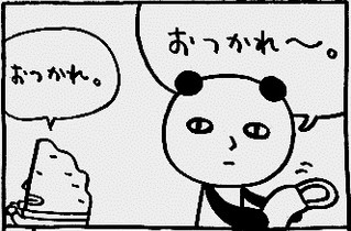 PANKICHI-KEN 1: Gyoza Suit