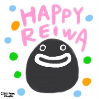 1 May 2019 - Happy New Era, Reiwa!