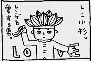 PANKICHI-KEN 6 : Ren Kosugi