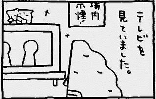PANKICHI-KEN 36 : Shumai, glorious Shumai...